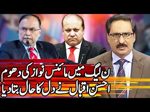 Kal Tak With Javed Chaudhry - 31 October 2017 - Express News