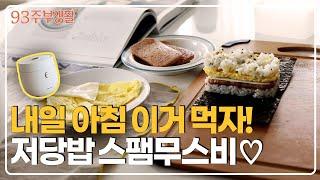 [구삼줍생#이벤트] 내일 아침 이거 먹자! '저당밥 무…