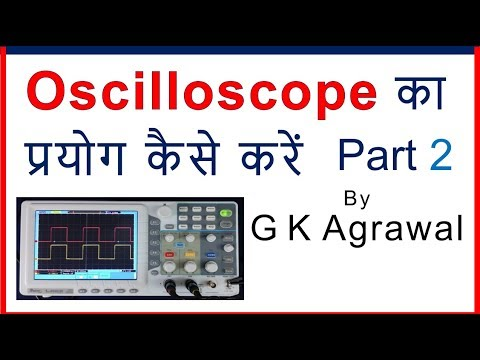 Oscilloscope in Hindi - How to use DSO, CRO Part 2