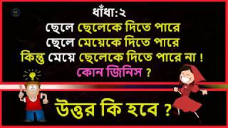 বুদ্ধির ধাঁধা | Bengali Common Sense Riddle | Simple Riddle For Genius | Hopeful Club thumbnail