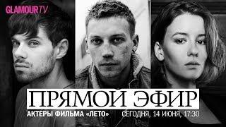 Фильм «Лето»: Ирина Старшенбаум, Филипп Авдеев и Александр Кузнецов о съемках картины