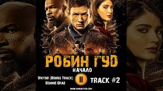 Фильм РОБИН ГУД НАЧАЛО музыка OST #2 Viktor Bonus Track Bonnie Brae Robin Hood 2018
