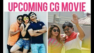 Mor bhai no. 1 my upcoming new c.g.movie