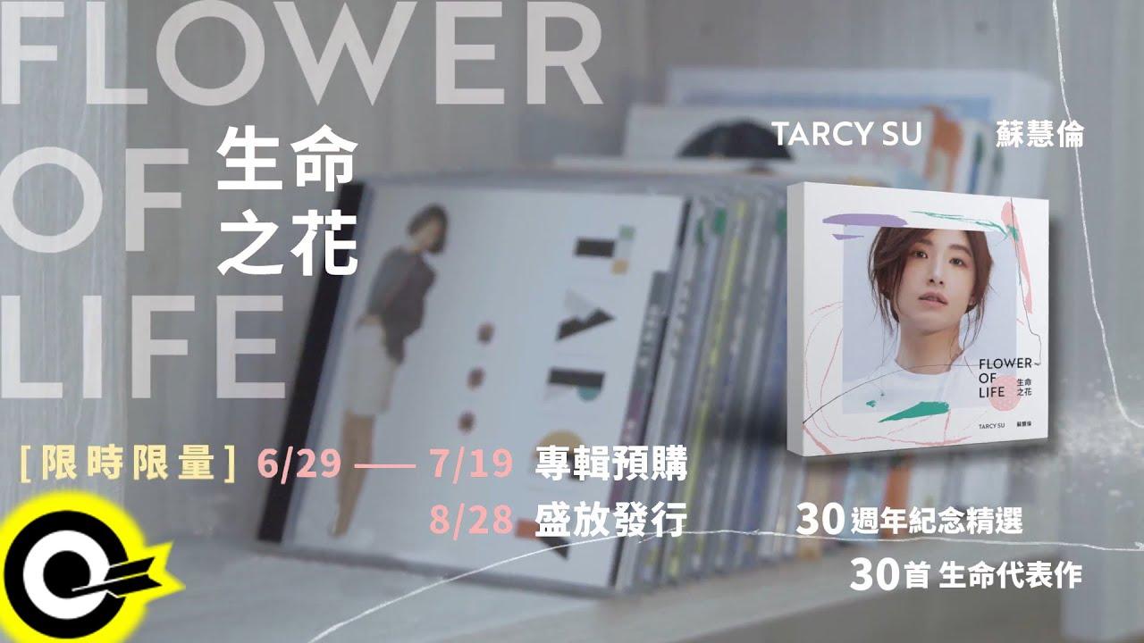 蘇慧倫Tarcy Su [生命之花Flower Of Life] 經典濃縮 她的10首生命代表作