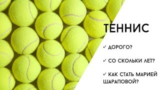 Выбираем спорт для детей. Большой теннис. Это дорого? во сколько лет? Как стать Марией Шараповой?