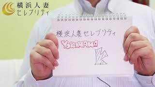 横浜人妻セレブリティのお店動画