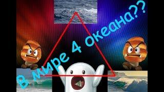 видео 4 океана мира