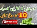 Earn 10 Time profit by this simple small business | Business Ideas By Munzir Waqas