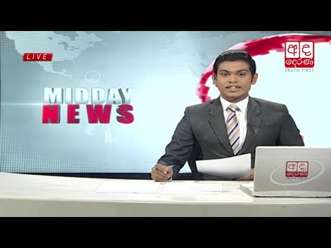 Ada Derana Lunch Time News Bulletin 12.30 pm - 2017.07.17