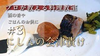 簡単 プロが教える料理教室 #3 にしんの会津漬け  酒の肴やご飯のお供に山椒の香りが美味しいおかず