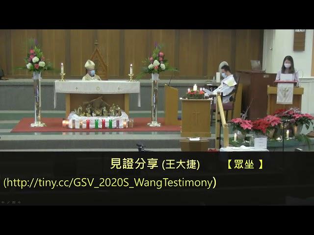 2020-12-25 12:00 王大捷 - 洗礼见证(圣诞节)(囯语)