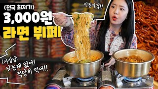 Unlimited refill of ramen noodles mukbang(with bibimbap)
