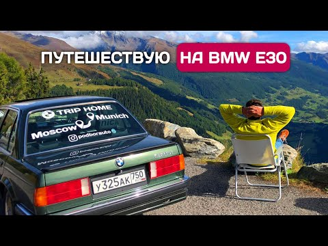 Путешествие в Германию на BMW E30