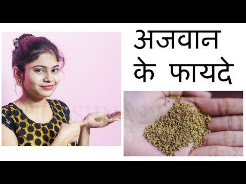 20 Significant Benefits Of Carom Seeds (Ajwain) For Skin, Hair And Health