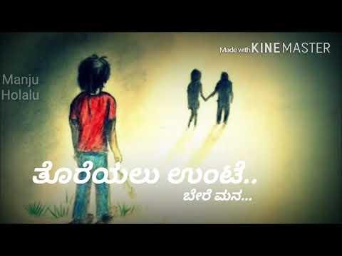 Bereyalu unte ondu mana | Nee hrudayadi anuraga meetide kannada awesome created sad song|
