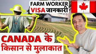 How to get farmer work visa in Canada | Canada farmer visa for Indian