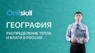 География 8 класс: Распределение тепла и влаги в России