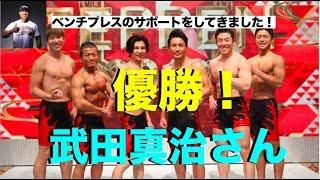 【TEPPEN】番組の裏話も公開!武田真治さん芸能人ベンチプレス大会優勝...