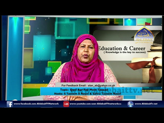 Education and Career I S Tazeem Naqvi I Sahra Tazeem Naqvi I 15 07 2019