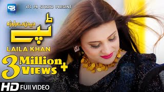 Laila khan new song 2020 Tappay | Dedan | New Song | Music Video Song |  Pashto New Song | hd Tappay