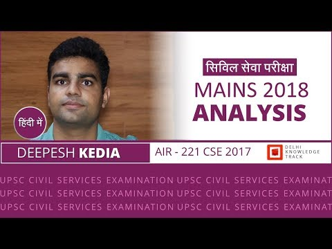 UPSC Civil Services Examination | Analysis Of Mains 2018 Exam | By Deepesh Kedia | AIR 221 CSE 2017