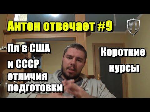 Антон Отвечает №9 Короткие курсы АС. Различия в подводке в пауэрлифтинге СССР vs США