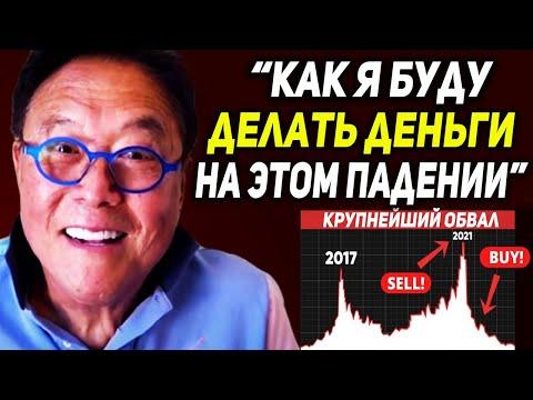 РОБЕРТ КИЙОСАКИ ДАЛ ЭКСТРЕННЫЙ ПРОГНОЗ НА ЦЕНУ BTC! СКОЛЬКО БУДЕТ СТОИТЬ БИТКОИН! ГОТОВЬТЕСЬ К ...