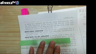 사마열혈tv20210320사보3산재법제3장보험급여중64…