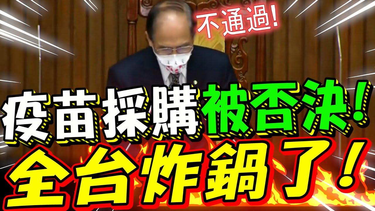 人神共憤!疫苗採購案被否決!快速終結疫情的希望!毀在這些人手裡!Taiwan's procurement of international vaccines was rejected