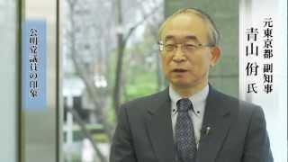 青山佾元東京都副知事に聞く。都議会公明党への期待