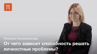 Психологія вирішення особистісних проблем — Наталія Кисельникова