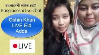 Bangladeshi Live Chat - Oshin Khan LIVE Eid Adda - বাংলাদেশী লাইভ চ্যাট