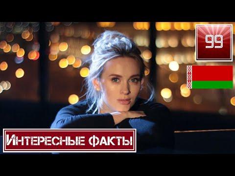 Беларусь. Интересные факты о стране