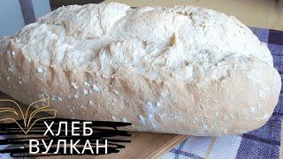 Домашний Хлеб Вулкан С ХРУСТЯЩЕЙ КОРОЧКОЙ ВКУСНЕЕ И КРАСИВЕЕ ЧЕМ в магазине Легкий РЕЦЕПТ