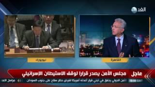 شاهد.. هكذا علق السفير محمد حجازي على قرار مجلس الأمن بشأن وقف الاستيطان
