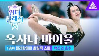 1994 릴레함메르 올림픽_옥사나 바이울 쇼트_백조의 …