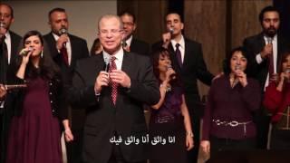 فريق الشموع - أنا واثق فيك -هاني نبيل