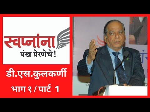 Barakhadi Dil Se - DSK, D S Kulkarni (Part 1)