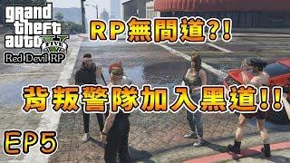 【RHung】GTARP上演無間道?背叛警隊加入黑道!! |紅魔市RP-EP5☆