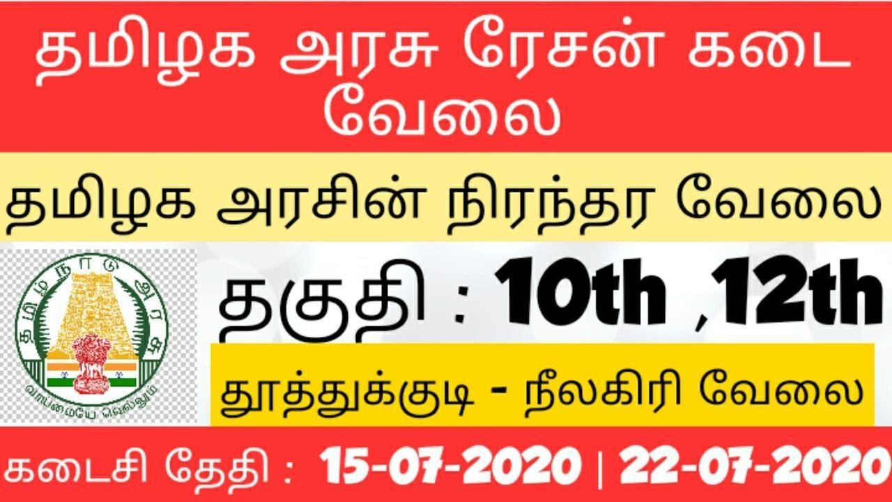 Ration Shop Jobs 2020 | Tamilnadu Govt Thoothukudi And Nilgiris District Ration Shop Jobs 2020
