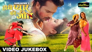 Subscribe for latest bhojpuri songs & 2016 https://goo.gl/vcnde4 like us on facebook - https://goo.gl/rmlyps movie hogi pyar ki jeet sttarin...