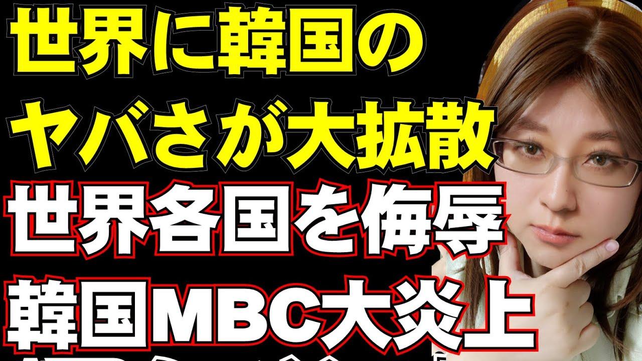 韓国が外国メディアから「袋だたきにあう」。東京オリンピック汚す韓国のMBC放送