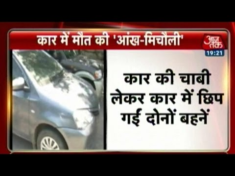 India 360: Two Children Die Of Suffocation In Locked Car At Gurgaon