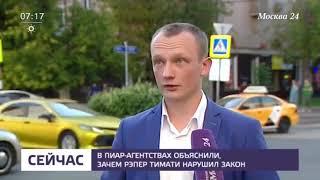 Смотреть видео Рэпер Тимати нарушил закон - Экспертное мнение Москва 24 онлайн