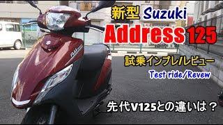 【新型 アドレス125/Address125 試乗インプレ/レビュー】NMAX/シグナスX-SR/先代アドレスV125/PCXとの違いは?ulasan/评论/试驾/ทบทวน thumbnail