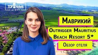 Маврикий Обзор отеля Outrigger Mauritius Beach Resort 5