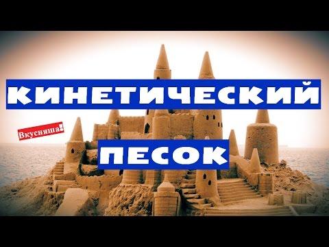 Живой песок обзориз YouTube · Длительность: 6 мин58 с