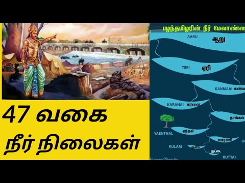 47 வகை நீர் நிலைகள்(ancient tamil water management)-47 types of water storages