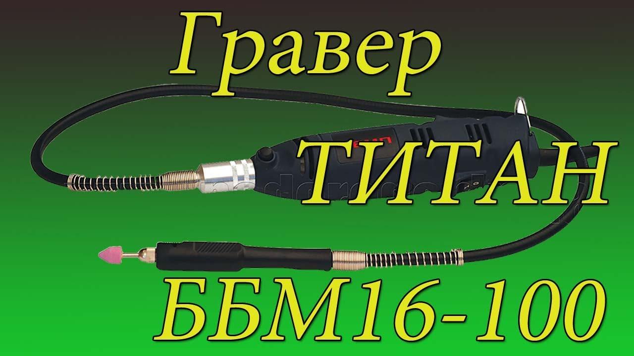 Быстрая доставка электрических граверов по москве, спб и всей россии. Цены от 2179 руб. Гравер электрический зубр зг-130эк h172. 3 477р.