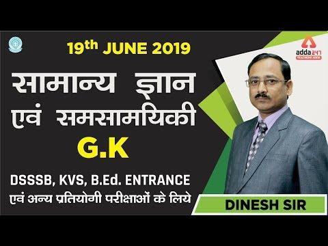 GK & Current News | 19th June | TGT, PGT DSSSB KVS, B.Ed Entrance And Other Exams | DINESH SIR